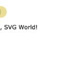 【D3.js】SVGにスタイルを設定する