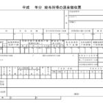 【確定申告】源泉徴収票とは?見方と副業&フリーランスの税金