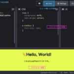 【CodePenとは?】無料のWebコードエディタで使い方、ブログへの埋め込み方法。