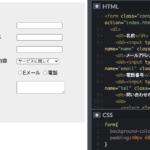 フォーム画面の作成 – inputタグとtype属性【HTML/CSS入門】